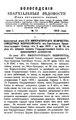 Вологодские епархиальные ведомости. 1915. №11.pdf