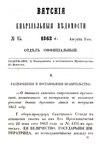 Вятские епархиальные ведомости. 1863. №15 (офиц).pdf