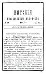 Вятские епархиальные ведомости. 1865. №10 (офиц.).pdf