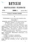 Вятские епархиальные ведомости. 1866. №08 (офиц.).pdf