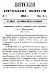 Вятские епархиальные ведомости. 1868. №09 (дух.-лит.).pdf