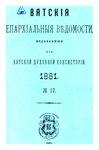 Вятские епархиальные ведомости. 1881. №17 (офиц.).pdf