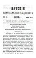 Вятские епархиальные ведомости. 1892. №02 (дух.-лит.).pdf