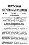 Вятские епархиальные ведомости. 1908. №40 (неофиц.).pdf