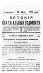 Вятские епархиальные ведомости. 1916. №32 (офиц.).pdf