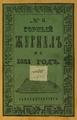 Горный журнал, 1851, №08.pdf