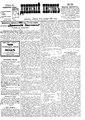 Двинский листок №079 (1901).pdf