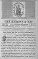 Екатеринославские епархиальные ведомости Отдел неофициальный N 29 (11 октября 1915 г) Год издания 43.pdf