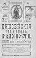 Енисейские епархиальные ведомости. 1915. №16.pdf