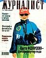 Журналист 1998-03.jpg