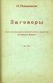 Заговоры 1917.pdf