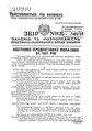Збірник законів та розпоряджень робітничо-селянського уряду України, 1932.pdf