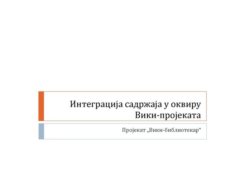 File:Интеграција садржаја у оквиру Вики-пројеката.pdf