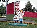 Калинковичи. Скульптура у входа в парк..JPG