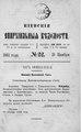 Киевские епархиальные ведомости. 1892. №22. Часть офиц.pdf