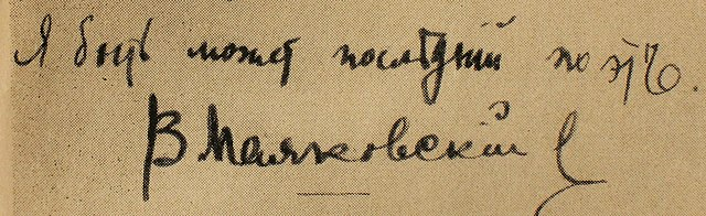 «Я, быть может, последний поэт…» Автограф Маяковского