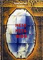 Метаметафора Константина Кедрова книга 19991.jpg
