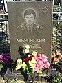 Могила Дубровського М.М., який загинув у Афганістані.JPG