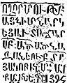 Надпись 1395 года о создании армянской церкви в Яссах.jpg