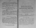 Нижегородские епархиальные ведомости. 1901. №19.pdf