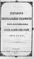 Полтавские епархиальные ведомости. 1874. №01 (неофиц.).pdf