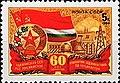 Почтовая марка СССР № 5566. 1984. 60-летие союзных республик.jpg