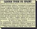 Реклама Сакской грязелечебницы, 1896.jpg