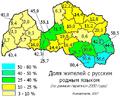 Русский язык в Латвии.png