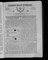 Северная Пчела 1831 №186 (21 авг.).PDF