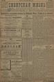 Сибирская жизнь. 1898. №140.pdf