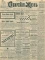 Сибирская жизнь. 1901. №045.pdf