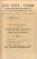 Собрание узаконений 1922 № 71.pdf
