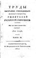 Соревнователь просвещения и благотворения. Часть 09. (1820).pdf
