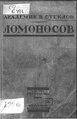 Стеклов В.А. Михайло Васильевич Ломоносов. (1922).pdf
