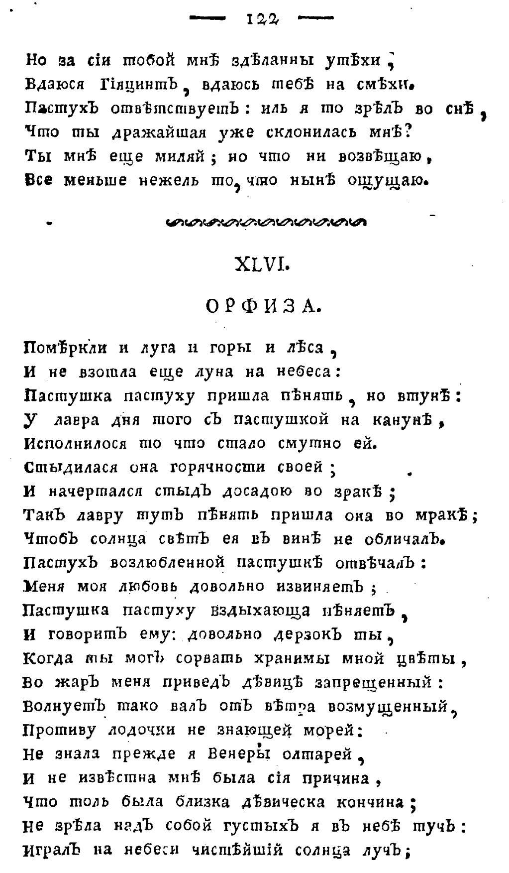 Костомаров современный русский язык читать онлайн