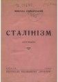 Сціборський Микола. Сталінізм. 1942.pdf