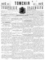 Томские губернские ведомости, 1901 № 45 (1901-11-15).pdf