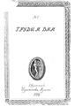 Труды и дни. 1912. №1.pdf