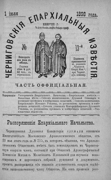File:Черниговские епархиальные известия. 1898. №13.pdf
