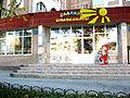 Ы. Алтынсарин атындағы Оңтүстік Қазақстан облыстық балалар кітапханасы сырткы корінісі.jpg