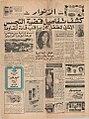 جريدة الانوار.jpg