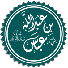 Abd Allah Ibn Abbas