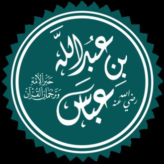 Abd Allah ibn Abbas - Image: عبد الله بن عباس