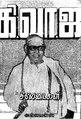 கி.வா.ஜ வின் சிலேடைகள்.pdf