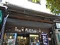 おにぎりの小林 - panoramio.jpg