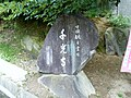 千光寺 - panoramio (5).jpg