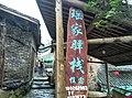 千年瑶寨南岗排20151004 - panoramio (3).jpg