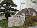 宇和島市海軍航空隊跡 - panoramio.jpg