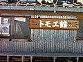 富士登山8合目トモエ館 - panoramio.jpg
