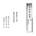 書傳(四庫本).pdf